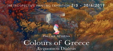pallas-athena-boutique-hotel-art-exhibition-25077- SMALL